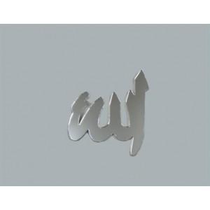 Toptan Pleksi Ayna Ayet Allah(c.c) 20 adet