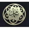 Toptan Ucuz Pleksi Süsleme Allah&Muhammed Lafzi